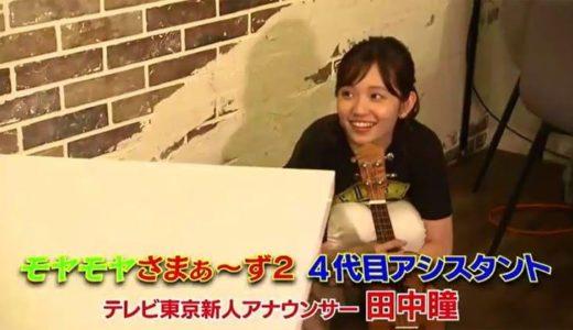モヤモヤさまぁ~ず2の4代目アシスタントは田中瞳アナ 歴代アシスタントは今?